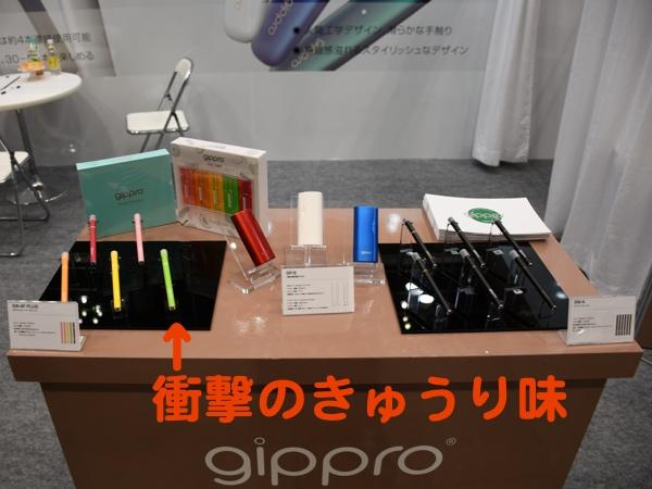 DSC 9243 - 【イベント】興味があるなら参加でしょ!EXPO初心者が体験したVAPE EXPOレポート。《来年も行こう》