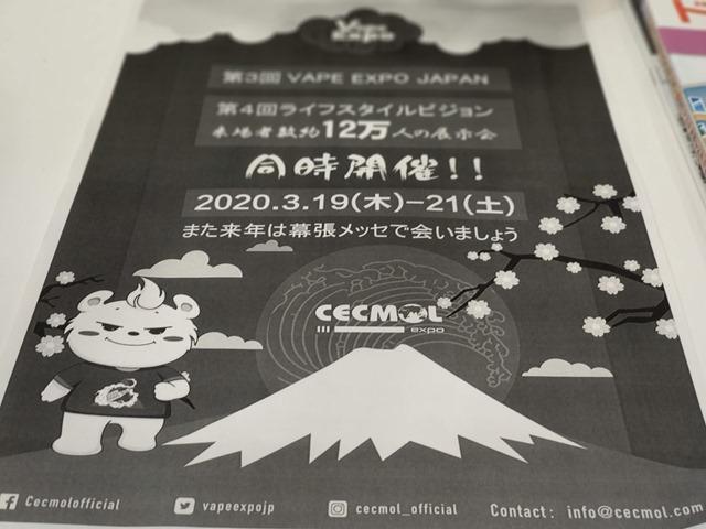 IMAG2755 thumb - 【イベント】VAPE EXPO JAPAN 2019レポート総集編#09 来年もVAPE EXPO JAPANでお会いしましょう!!【令和/VAPE EXPO JAPAN 2020】