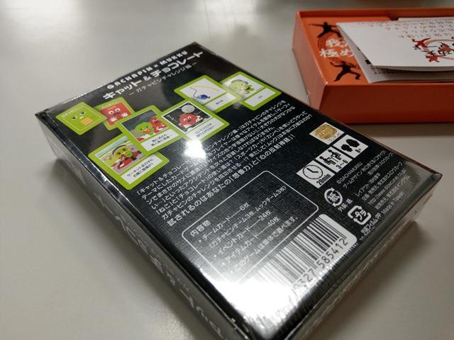 IMAG3536 thumb - 【イベント】まめoffでボードゲーム@名古屋大須観音!「The Game(ザ・ゲーム)」「我流功夫極めロード」「キャット&チョコレート ガチャピンチャレンジ編」「王たちの同人誌」
