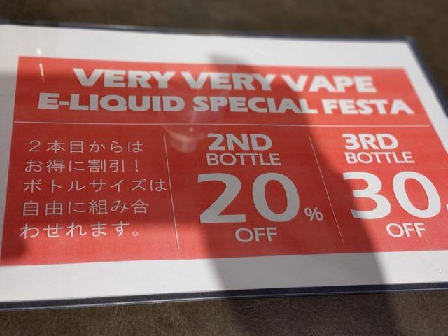 IMAG3687 thumb - 【訪問】電子タバコ専門店VERY VERY VAPE MINAMI HQに行ってきた!【CBDウォーター/VAPE/MOD/ハイエンド】