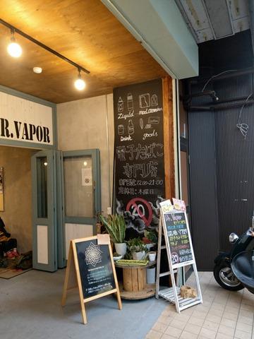 IMAG3703 thumb - 【訪問】DR.VAPOR(ドクターベイパー)さんにいるMK Lab クニさんと遊んできた@愛知県名古屋大須観音【ドクベ/VAPE/名古屋/大須/電子タバコ】
