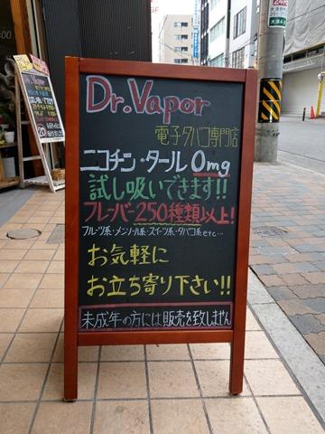 IMAG3704 thumb - 【訪問】DR.VAPOR(ドクターベイパー)さんにいるMK Lab クニさんと遊んできた@愛知県名古屋大須観音【ドクベ/VAPE/名古屋/大須/電子タバコ】