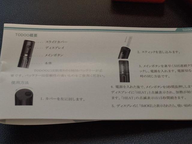 IMAG3784 thumb - 【レビュー】MaskKing(マスクキング)の最新IQOS互換機「todooヴェポライザー」をレビュー。アイコスのヒートスティック&18650バッテリー利用可能!