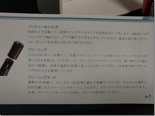 IMAG3793 thumb - 【レビュー】MaskKing(マスクキング)の最新IQOS互換機「todooヴェポライザー」をレビュー。アイコスのヒートスティック&18650バッテリー利用可能!