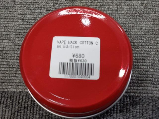 IMAG4137 thumb - 【レビュー】Vaperで話題のビルド用コットン「VAPEHACK Cotton Can Editon(ベイプハックコットンカンエディション)」購入レビュー。果たしてうまいのか!?
