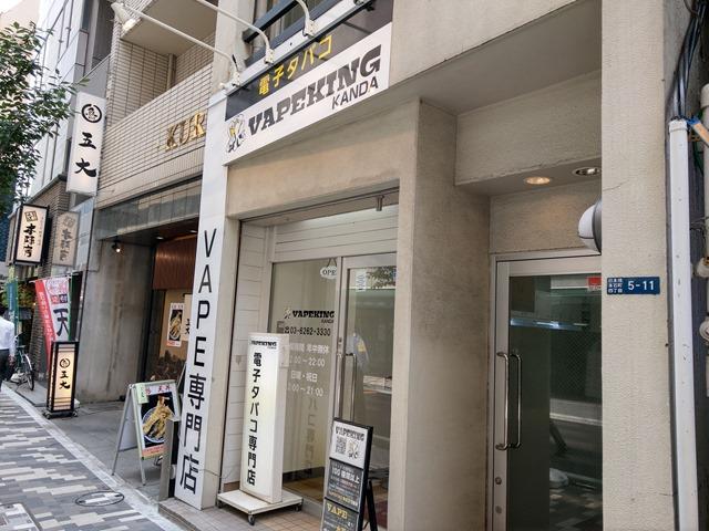 IMAG4431 thumb - 【訪問】 たまたま見つけちゃった。VAPEKING神田(ベイプキングカンダ)店さんで美人VAPERさんとランチ後のVAPEタイム~