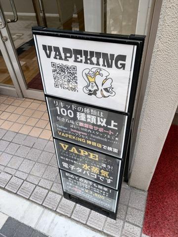 IMAG4432 thumb - 【訪問】 たまたま見つけちゃった。VAPEKING神田(ベイプキングカンダ)店さんで美人VAPERさんとランチ後のVAPEタイム~