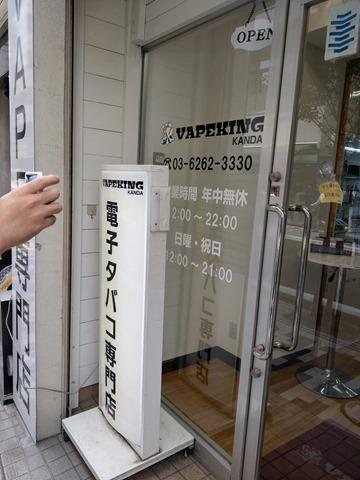 IMAG4433 thumb - 【訪問】 たまたま見つけちゃった。VAPEKING神田(ベイプキングカンダ)店さんで美人VAPERさんとランチ後のVAPEタイム~
