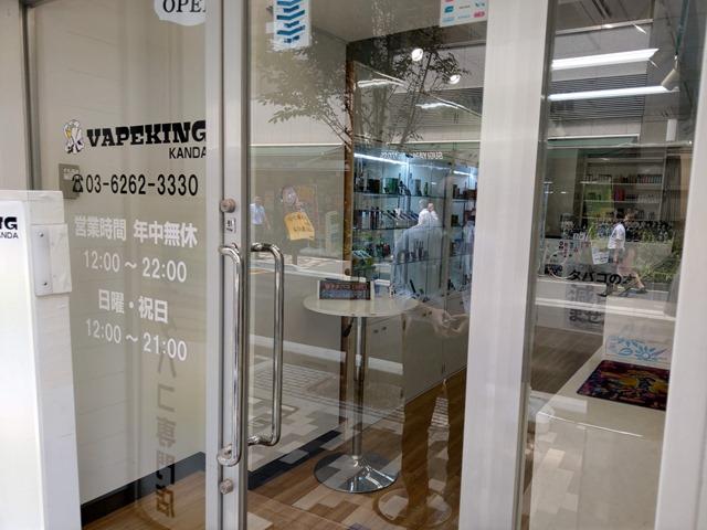 IMAG4434 thumb - 【訪問】 たまたま見つけちゃった。VAPEKING神田(ベイプキングカンダ)店さんで美人VAPERさんとランチ後のVAPEタイム~