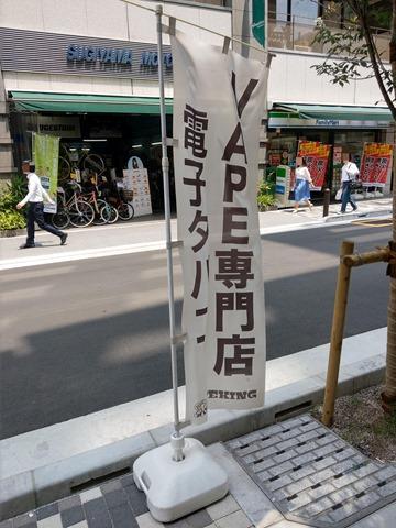 IMAG4435 thumb - 【訪問】 たまたま見つけちゃった。VAPEKING神田(ベイプキングカンダ)店さんで美人VAPERさんとランチ後のVAPEタイム~