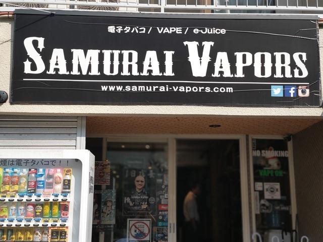 IMAG4501 thumb - 【訪問】和のVAPE魂!!今一番HOTなSamurai Vapors(サムライヴェーパーズ)さんに行ってVAPE吸ってきた!【東京VAPEショップ訪問レポート】