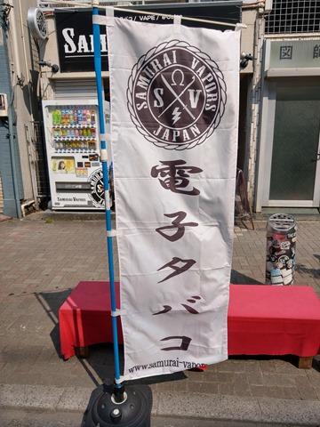 IMAG4504 thumb - 【訪問】和のVAPE魂!!今一番HOTなSamurai Vapors(サムライヴェーパーズ)さんに行ってVAPE吸ってきた!【東京VAPEショップ訪問レポート】