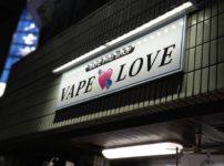 IMAG4567 thumb 202x150 - 【訪問】VAPE LOVE(ベイプラブ/VAPE PRO SHOP)さんに行ってきた!オリジナルBOMB SHELLリキッドや、BANDITOジュースのTシャツプレゼントなど個性満載のショップ!【東京VAPEショップ訪問レポート】
