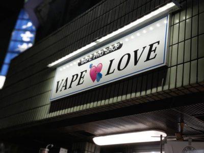 IMAG4567 thumb 400x300 - 【訪問】VAPE LOVE(ベイプラブ/VAPE PRO SHOP)さんに行ってきた!オリジナルBOMB SHELLリキッドや、BANDITOジュースのTシャツプレゼントなど個性満載のショップ!【東京VAPEショップ訪問レポート】
