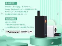 WeChat Image 20190621110235 thumb 202x150 - 【GIVEAWAY】すぐ当たる!KEY BOX Giveaway!!今すぐ応募してプルーム互換デバイスを当てよう