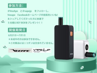 WeChat Image 20190621110235 thumb 400x300 - 【GIVEAWAY】すぐ当たる!KEY BOX Giveaway!!今すぐ応募してプルーム互換デバイスを当てよう