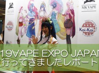 heDSC 9140 343x254 - 【イベント】興味があるなら参加でしょ!EXPO初心者が体験したVAPE EXPOレポート。《来年も行こう》