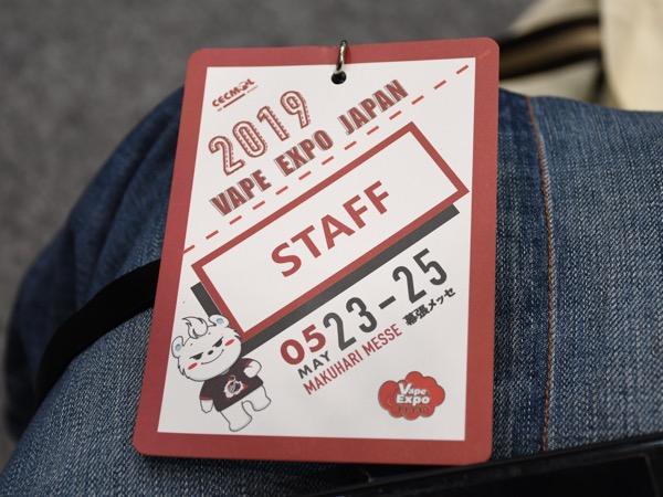 oDSC 8986 - 【イベント】興味があるなら参加でしょ!EXPO初心者が体験したVAPE EXPOレポート。《来年も行こう》
