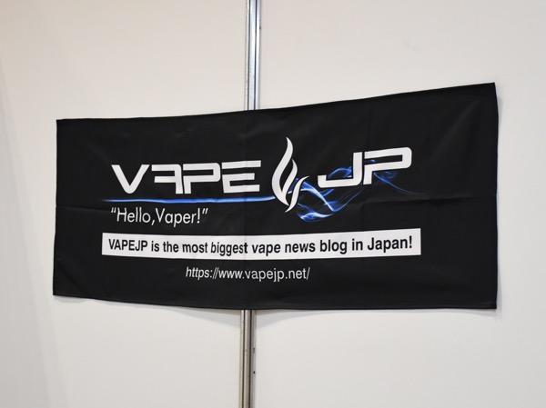 oDSC 9177 - 【イベント】興味があるなら参加でしょ!EXPO初心者が体験したVAPE EXPOレポート。《来年も行こう》