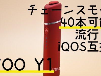 ooDSC 96442 400x299 - 【レビュー】UWOO Y1 「iQOS互換機流行ってるよねー。」と思ったあなたならコレを試してみるのもアリかもね。