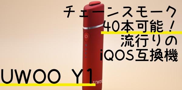 ooDSC 96442 - 【レビュー】UWOO Y1 「iQOS互換機流行ってるよねー。」と思ったあなたならコレを試してみるのもアリかもね。