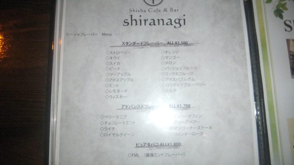 DSCF2342 e1562157435492 1024x576 - 【訪問日記】初めてのシーシャ体験! 福井県唯一のシーシャBAR『shiranagi』に行ってきた! VAPEとは異なる新鮮な経験となりました!