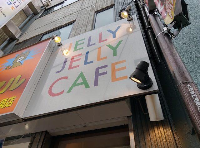 IMAG4818 thumb 640x475 - 【訪問】JELLY JELLY CAFE 大須店(ジェリージェリーカフェ)に行ってきた!みんなでボードゲームで遊ぶ。超満員の人気店【サグラダ/宝石の煌き/たった今考えたプロポーズの言葉を君に捧ぐよ+ストーカーブラック】