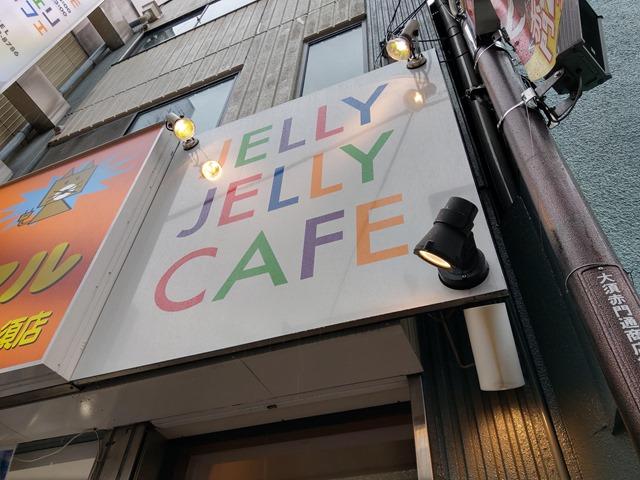 IMAG4818 thumb - 【訪問】JELLY JELLY CAFE 大須店(ジェリージェリーカフェ)に行ってきた!みんなでボードゲームで遊ぶ。超満員の人気店【サグラダ/宝石の煌き/たった今考えたプロポーズの言葉を君に捧ぐよ+ストーカーブラック】