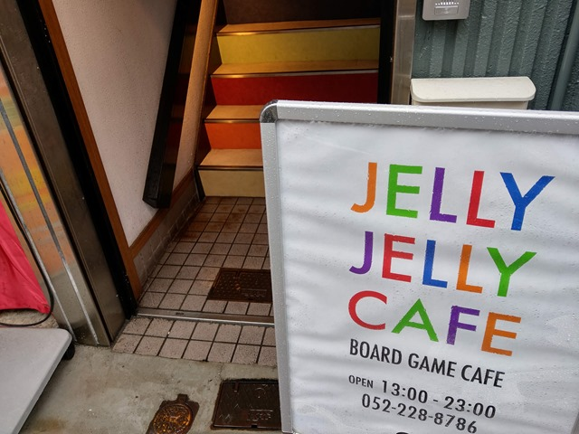 IMAG4821 thumb - 【訪問】JELLY JELLY CAFE 大須店(ジェリージェリーカフェ)に行ってきた!みんなでボードゲームで遊ぶ。超満員の人気店【サグラダ/宝石の煌き/たった今考えたプロポーズの言葉を君に捧ぐよ+ストーカーブラック】