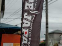 IMAG5370 thumb 202x150 - 【訪問】愛知県安城市にあるVAPEJAPAN三河(ベイプジャパンミカワ)訪問レポート。車屋さん内にあるシブいお店!