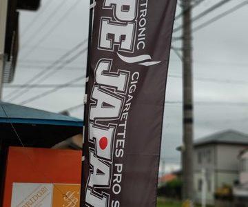IMAG5370 thumb 360x300 - 【訪問】愛知県安城市にあるVAPEJAPAN三河(ベイプジャパンミカワ)訪問レポート。車屋さん内にあるシブいお店!