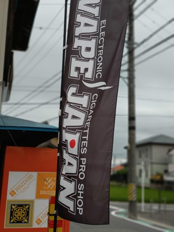 IMAG5370 thumb - 【訪問】愛知県安城市にあるVAPEJAPAN三河(ベイプジャパンミカワ)訪問レポート。車屋さん内にあるシブいお店!