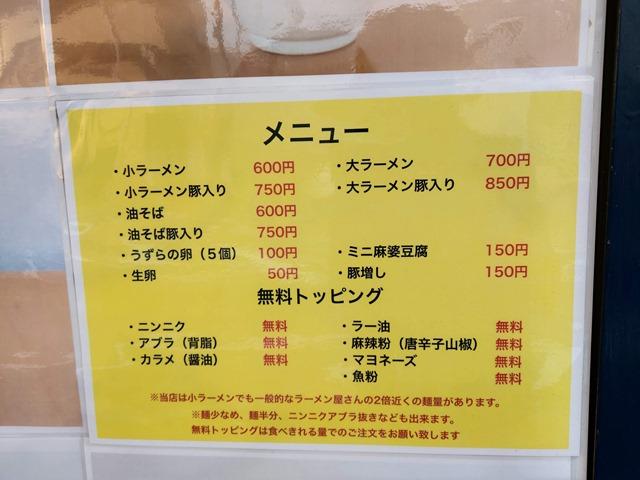 IMAG5417 thumb - 【訪問】イベントバーエデン名古屋(羊麺 めぇ〜でん)でえらいてんちょうにサインもらってきたレポート【ネットゲリラ戦術/静止力/しょぼ婚のすすめ】