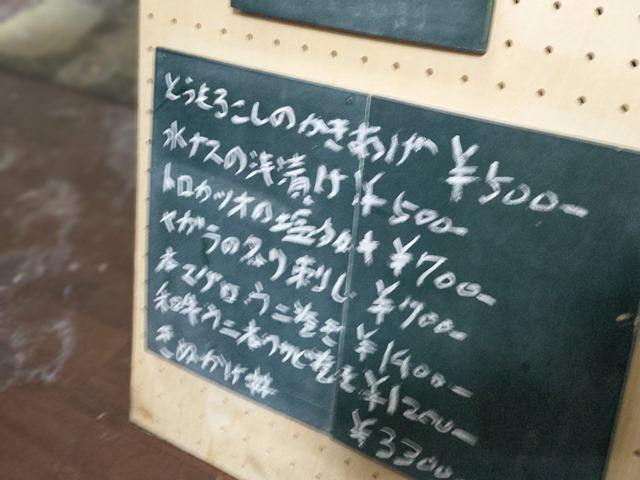 IMAG5434 thumb - 【訪問】イベントバーエデン名古屋(羊麺 めぇ〜でん)でえらいてんちょうにサインもらってきたレポート【ネットゲリラ戦術/静止力/しょぼ婚のすすめ】