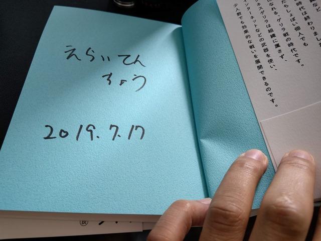 IMAG5449 thumb - 【訪問】イベントバーエデン名古屋(羊麺 めぇ〜でん)でえらいてんちょうにサインもらってきたレポート【ネットゲリラ戦術/静止力/しょぼ婚のすすめ】
