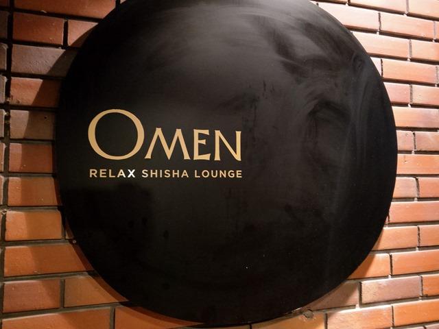 IMAG5471 thumb - 【訪問】シーシャバーオーメン(OMEN Relax Shisha Lounge)に行ってきた!レポート&「凹 BOKO Vol.4 イベント」7月27日土曜開催【とまぼどネームカード/フライヤーも置いてもらったよ】