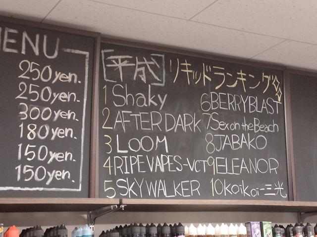 IMAG5565 thumb - 【訪問】VEPORA静岡(ベポラシズオカ)に行ってきたレポート!3周年記念で激安セール中ですゾ。
