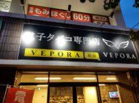 IMAG5570 thumb 202x150 - 【訪問】VEPORA静岡(ベポラシズオカ)に行ってきたレポート!3周年記念で激安セール中ですゾ。