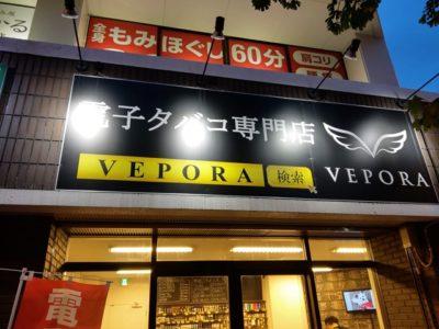 IMAG5570 thumb 400x300 - 【訪問】VEPORA静岡(ベポラシズオカ)に行ってきたレポート!3周年記念で激安セール中ですゾ。