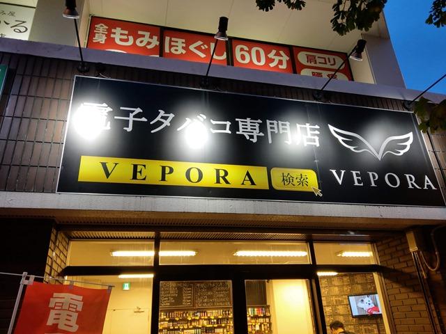 IMAG5570 thumb - 【訪問】VEPORA静岡(ベポラシズオカ)に行ってきたレポート!3周年記念で激安セール中ですゾ。