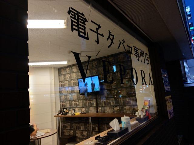 IMAG5573 thumb - 【訪問】VEPORA静岡(ベポラシズオカ)に行ってきたレポート!3周年記念で激安セール中ですゾ。