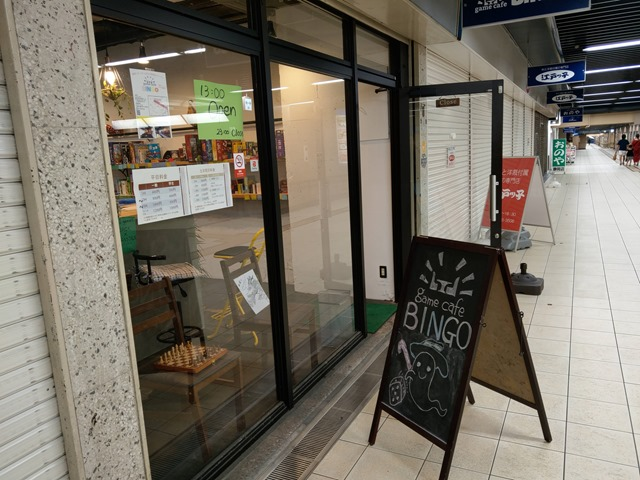 IMAG5584 thumb - 【訪問/レビュー】静岡駅近く!ボードゲームカフェ「game cafe BINGO」で「桜降る代に決闘を」体験会させてもらってきた!【ボードゲーム/グルメ】