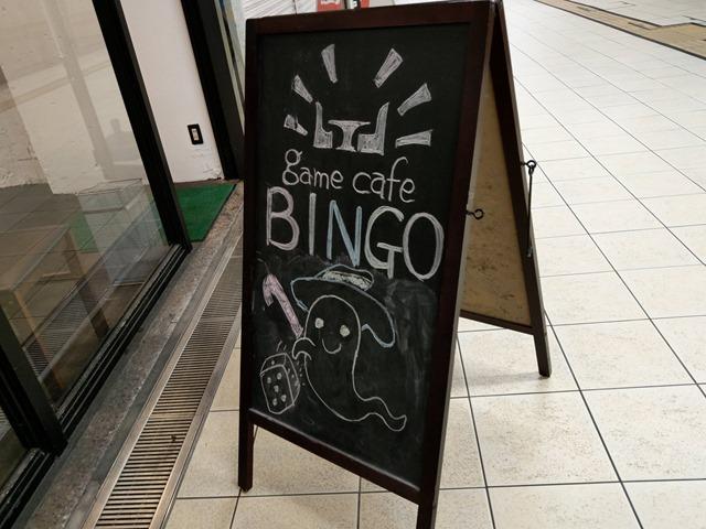 IMAG5586 thumb - 【訪問/レビュー】静岡駅近く!ボードゲームカフェ「game cafe BINGO」で「桜降る代に決闘を」体験会させてもらってきた!【ボードゲーム/グルメ】
