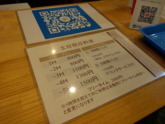 IMAG5589 thumb - 【訪問/レビュー】静岡駅近く!ボードゲームカフェ「game cafe BINGO」で「桜降る代に決闘を」体験会させてもらってきた!【ボードゲーム/グルメ】