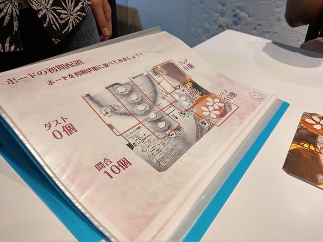 IMAG5621 thumb - 【訪問/レビュー】静岡駅近く!ボードゲームカフェ「game cafe BINGO」で「桜降る代に決闘を」体験会させてもらってきた!【ボードゲーム/グルメ】