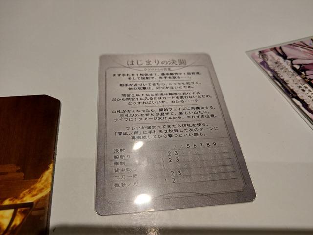 IMAG5626 thumb - 【訪問/レビュー】静岡駅近く!ボードゲームカフェ「game cafe BINGO」で「桜降る代に決闘を」体験会させてもらってきた!【ボードゲーム/グルメ】