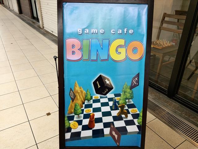 IMAG5651 thumb - 【訪問/レビュー】静岡駅近く!ボードゲームカフェ「game cafe BINGO」で「桜降る代に決闘を」体験会させてもらってきた!【ボードゲーム/グルメ】