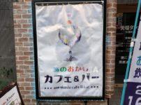 IMAG5720 thumb 202x150 - 【訪問】あのおかしカフェ&バー@大須観音でごみ拾い&ボードゲーム!!大須の街をきれいにしてきた。【名古屋/ボードゲーム/駄菓子バー/大須観音】