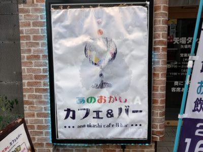 IMAG5720 thumb 400x300 - 【訪問】あのおかしカフェ&バー@大須観音でごみ拾い&ボードゲーム!!大須の街をきれいにしてきた。【名古屋/ボードゲーム/駄菓子バー/大須観音】