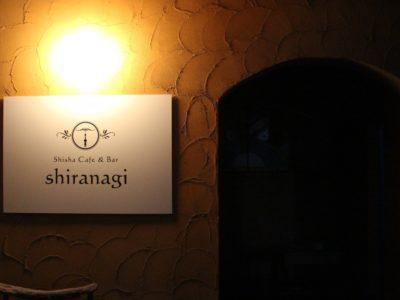 IMG 6507 e1542189831667 400x300 - 【訪問日記】初めてのシーシャ体験! 福井県唯一のシーシャBAR『shiranagi』に行ってきた! VAPEとは異なる新鮮な経験となりました!